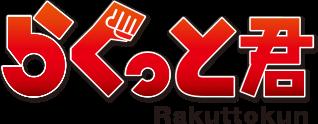 『らくっと君』Rakuttokun